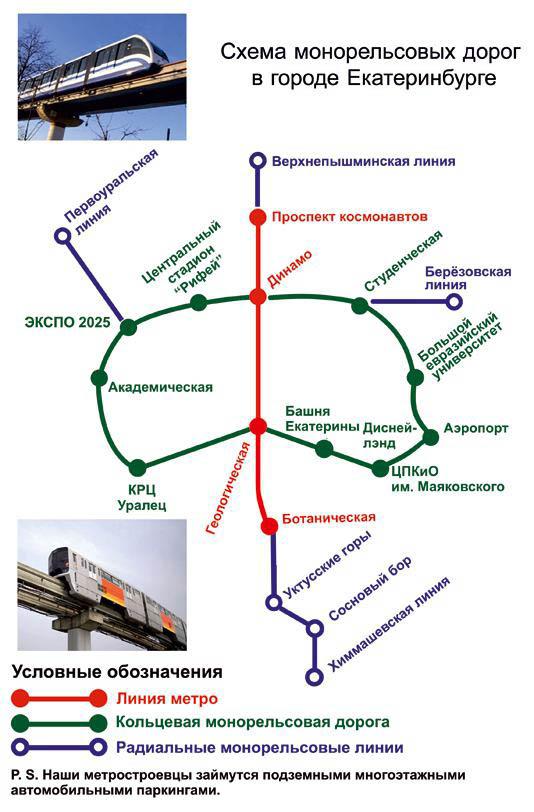 Схема московского метро и монорельсовых дорог6